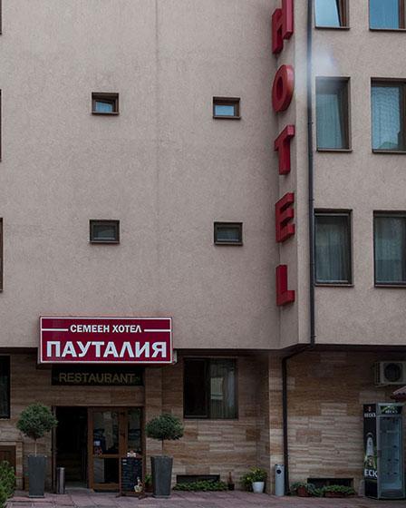 """22ри септември в Семеен хотел """"Пауталия"""", град Сандански"""